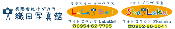 オダカラ―|佐賀県鹿島市の写真館
